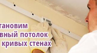 Неровные стены и натяжной потолок