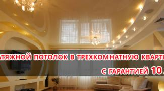 Натяжной потолок в трехкомнатной квартире
