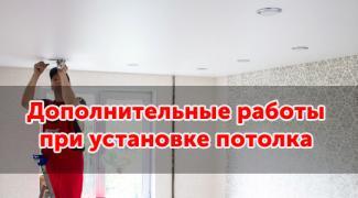 Дополнительные работы при монтаже натяжных потолков