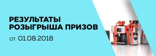 Результаты розыгрыша призов от 01.08.2018
