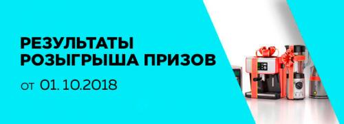 Результаты розыгрыша призов от 01.10.2018