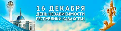 График работы на День Независимости Республики Казахстан