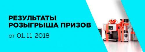 Результаты розыгрыша призов от 01.11.2018